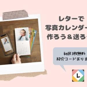 アプリ「レター」で写真カレンダーを作ろう&送ろう 初回は3通無料!紹介コードも!