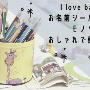I love baby(アイラブベビー)のお名前シールがモノクロおしゃれで便利【園準備】