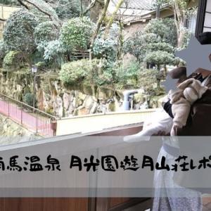 【有馬温泉月光園游月山荘】赤ちゃん連れで温泉旅行レポ