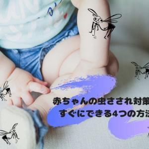 赤ちゃんの虫さされ対策!すぐにできる4つの方法