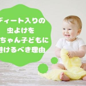 ディート入りの虫よけを赤ちゃん、子どもに避けるべき理由