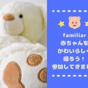 ファミリアセミナー「赤ちゃんをかわいらしく撮ろう!」へ行ってきた【familiar1000dayプログラム】