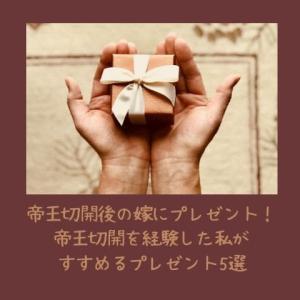 帝王切開後の嫁にプレゼントをしたい!帝王切開を経験した私がすすめるプレゼント5選