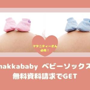 妊婦さん必見!こどもちゃれんじの無料資料請求でhakkababyのソックスをもらおう