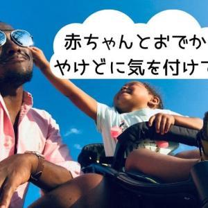 赤ちゃんとおでかけ「やけど」に気を付けて!注意点を解説