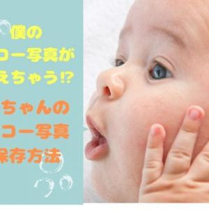 エコー写真が消える?赤ちゃんのエコー写真の保存方法3選【NG方法も紹介】