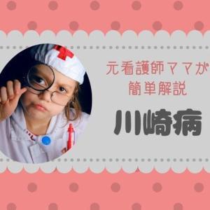 川崎病って?元看護師ママが簡単解説【知っておきたい子どもの病気】
