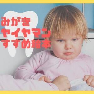 歯みがきイヤイヤマン集合!おすすめ歯みがき絵本7選
