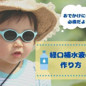 元看護師が教える経口補水液の作り方【赤ちゃん&子どものおでかけには必須!】