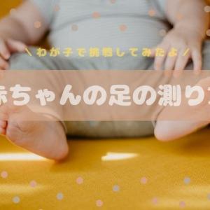 赤ちゃんの足のサイズの計り方【わが子で実際に測ってみた】