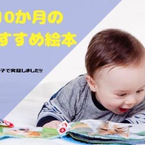 わが子で検証!10か月赤ちゃんおすすめ絵本