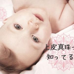 赤ちゃんの上皮真珠って何?【息子の写真あり】