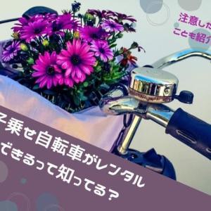 子乗せ自転車(ママチャリ)がレンタルできる?レンタルするなら必ず気を付けたいことも紹介!