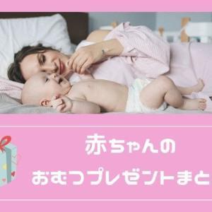 【応募簡単】赤ちゃんのおむつ無料プレゼント(試供品)まとめ