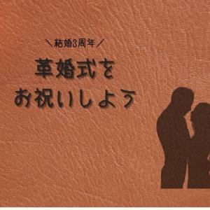 【結婚3周年】革婚式をお祝いしよう!リアル主婦がプレゼントを激選