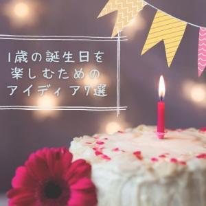 1歳誕生日を楽しむためのアイディア7選