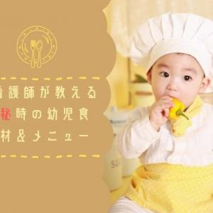 【幼児食】便秘におすすめ食材・メニュー【元看護師が教える】
