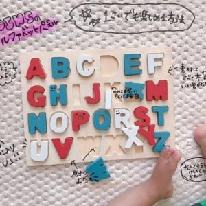 3COINS(スリーコインズ)のアルファベットパズルの遊び方4通り紹介!シンデレラフィットの収納方法も!