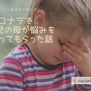 ココナラで1児の母が悩みを占いしてもらった話