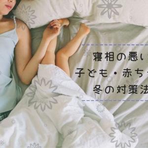 寝相の悪い赤ちゃん・子どもの冬の乗り越え方
