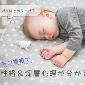 子どもの寝相で性格・深層心理を診断!わが子のどのタイプどれ?