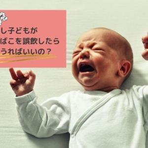 【看護師直伝】子ども・赤ちゃんがたばこを食べてしまったら…【たばこ誤飲】