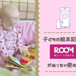 読書記録に楽天ROOMを活用する方法|子どもの絵本記録にぴったり【画像付き解説】