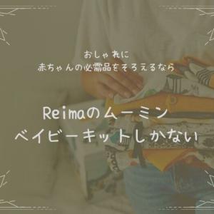 Reima(レイマ)ムーミンベイビーキットで赤ちゃん必需品をそろえよう!|ボックスで届く品質最高ベビー用品【口コミあり】