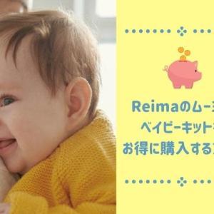 Reima(レイマ)ムーミンベイビーキットのセール時期はいつ?お得に購入する方法を徹底検証