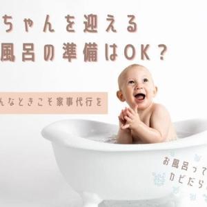 赤ちゃんを迎えるお風呂掃除の準備はOK?おそうじ代行で綺麗なお風呂を準備しよう!