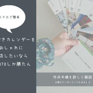 TOLTO(トロット)の550円卓上カレンダーの実際に作ってみた【招待コード・作成方法・口コミ掲載】