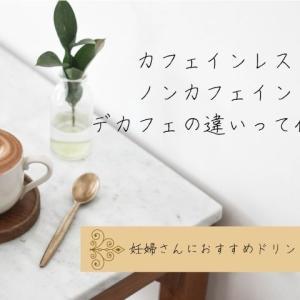 カフェインレス、デカフェ、ノンカフェインの違いは?【妊婦さんが選ぶべきなのは?】