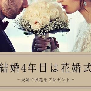 【花婚式・書籍婚式】結婚4周年をお祝いしよう!