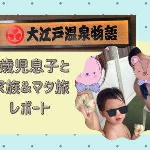 大江戸温泉物語 箕面観光ホテルに2歳児と一緒に1泊2日してきた【箕面温泉スパーガーデン】