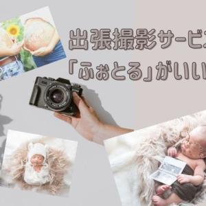 「ふぉとる」で出張撮影 気軽に相談できて1万円~本格撮影が可能?