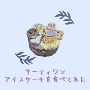31(サーティワン)でポケモンパレットケーキ(アイスケーキ)を購入してみた