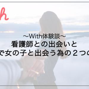 【with体験談】看護師との出会いとWithで女の子と出会う為の2つのコツ
