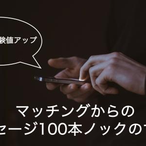 【出会いの経験値アップ】マッチングからのメッセージ100本ノックのすすめ
