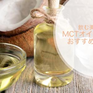 話題の飲む美容液!MCTオイルの効能とおすすめ紹介