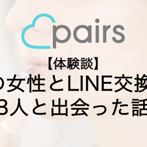【体験談】Pairsで7人の女性とLINE交換して3人と出会った話