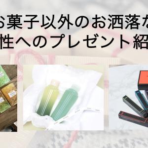 お菓子以外のお洒落な女性へのプレゼント紹介【ホワイトデー】
