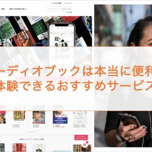 オーディオブックは本当に便利?無料体験できるおすすめサービスも紹介