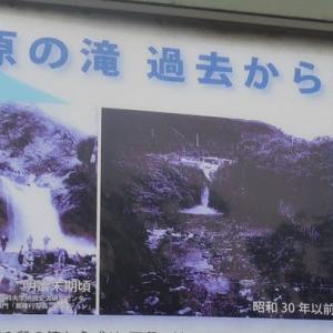 田原の滝散策