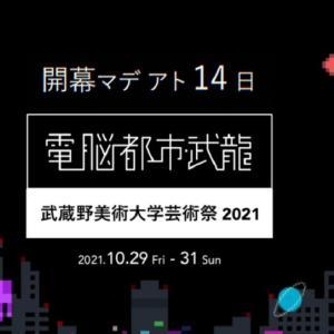 2021芸術祭☆東京美術系大学学園祭5選