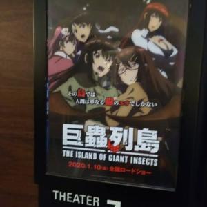 藤見泰高先生の劇場版「巨蟲列島」を観てきました!