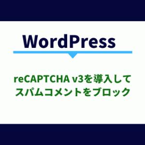 【WordPress】reCAPTCHA認証を導入してスパムコメントを事前にブロックしよう