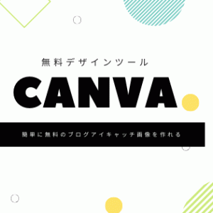 デザインツール「Canva」は簡単に無料のブログアイキャッチ画像を作れる