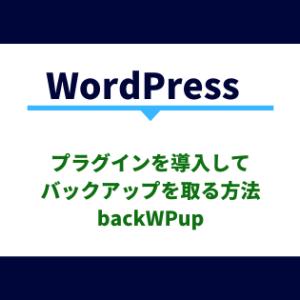 【WordPress】プラグインを導入してバックアップを取る方法「backWPup」