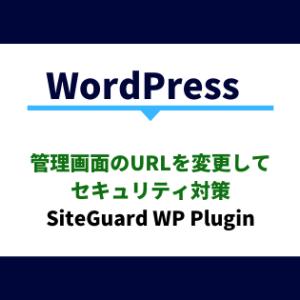 【WordPress】管理画面のURLを変更してセキュリティ対策「SiteGuard WP Plugin」