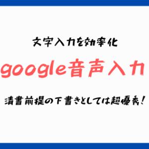 google音声入力を使って文字入力を効率化。清書前提の下書きとしては超優秀!